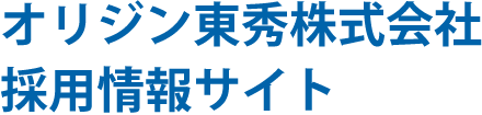 オリジン東秀株式会社 採用情報サイト