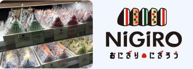 おにぎり専門店 「NiGiRO」